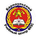 Барнаульский учебный центр Федеральной противопожарной службы